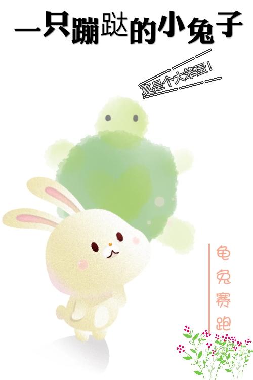 欢迎关注微信公众号:一只蹦跶的小兔子 合作邮箱:18306996@qq.com