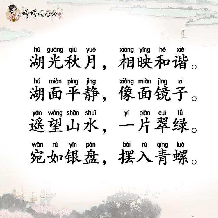 唐诗三百首-七言绝句-婷婷唱古文-刘禹锡-望洞庭 mv