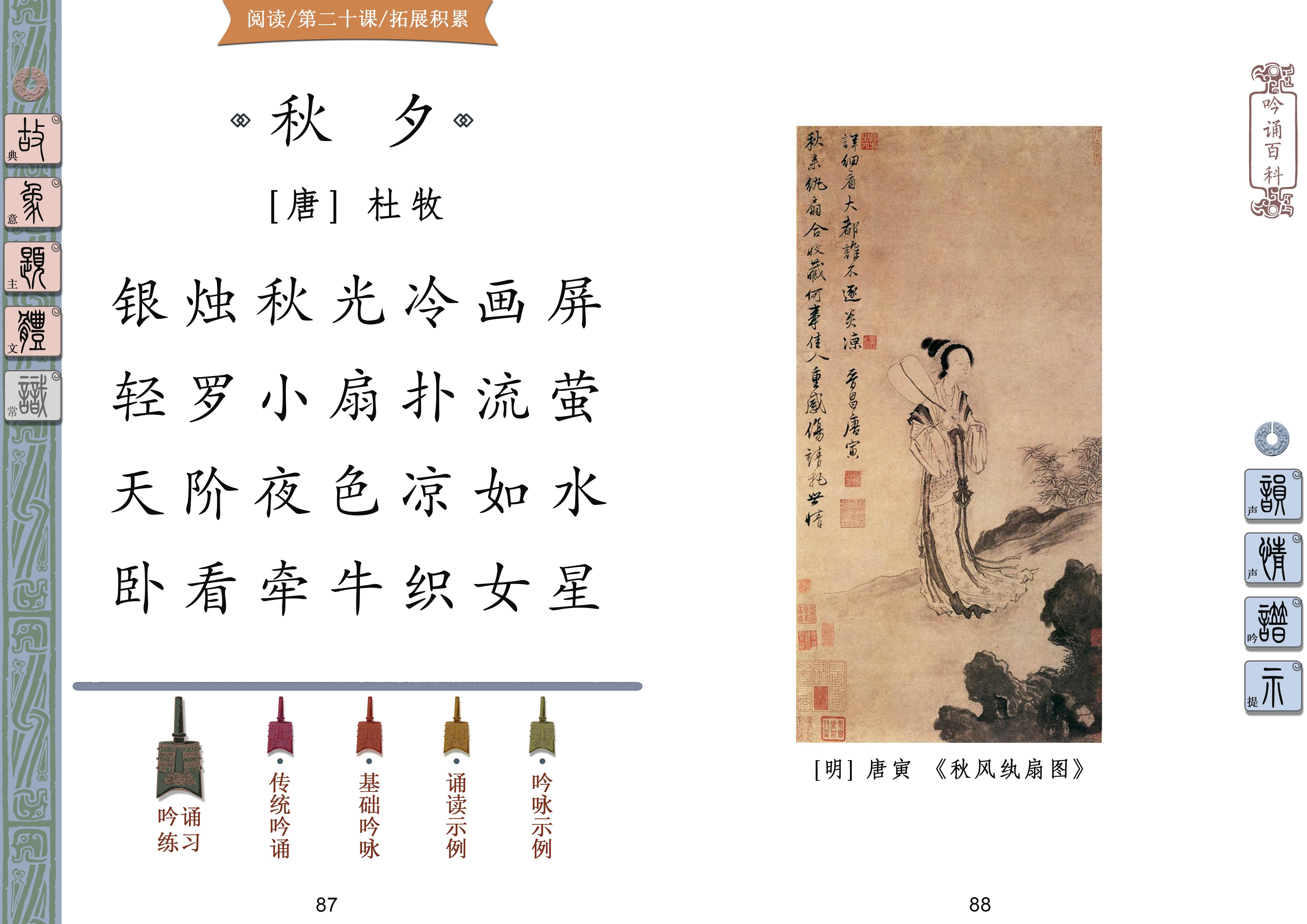 秋夕(唐 杜牧) 普通话吟咏