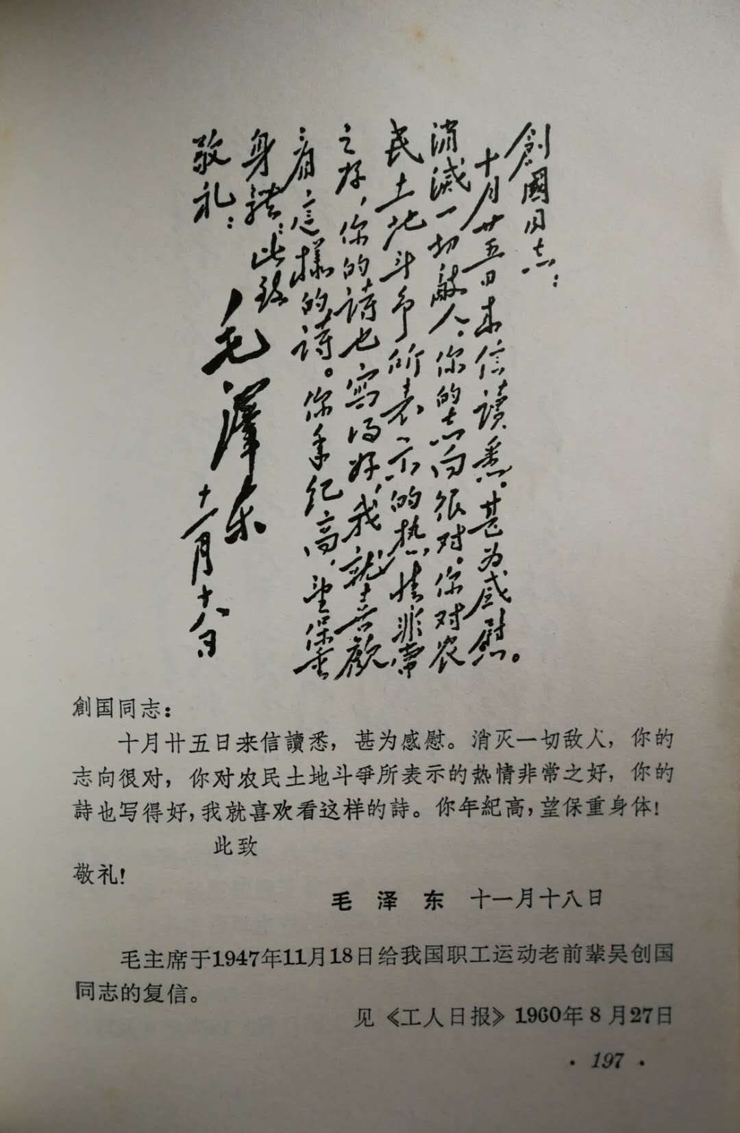 四,书信 11:给吴创国同志的复信图片