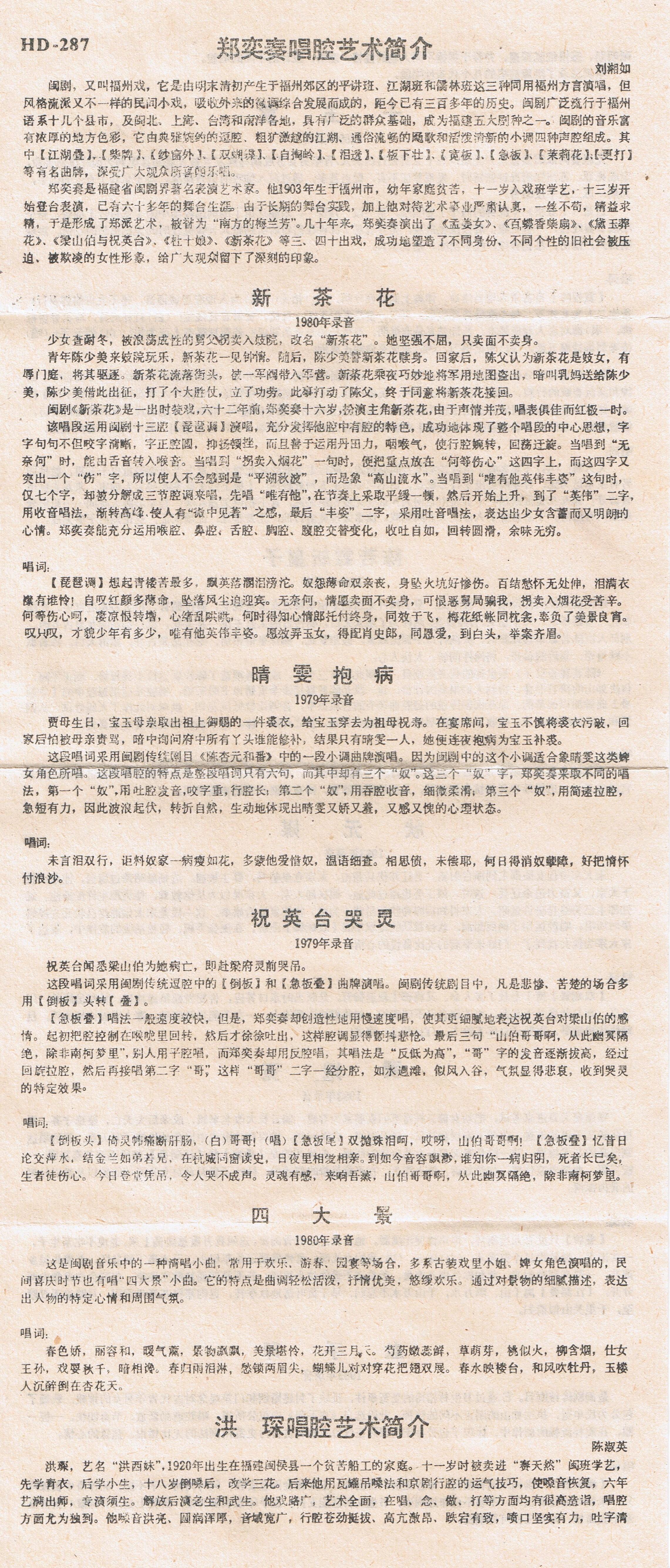 宽三眼传统闽剧曲谱