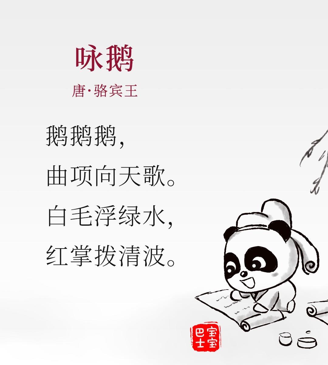 【奇妙古诗词·3岁磨耳朵版】《咏鹅》-唐诗-骆宾王