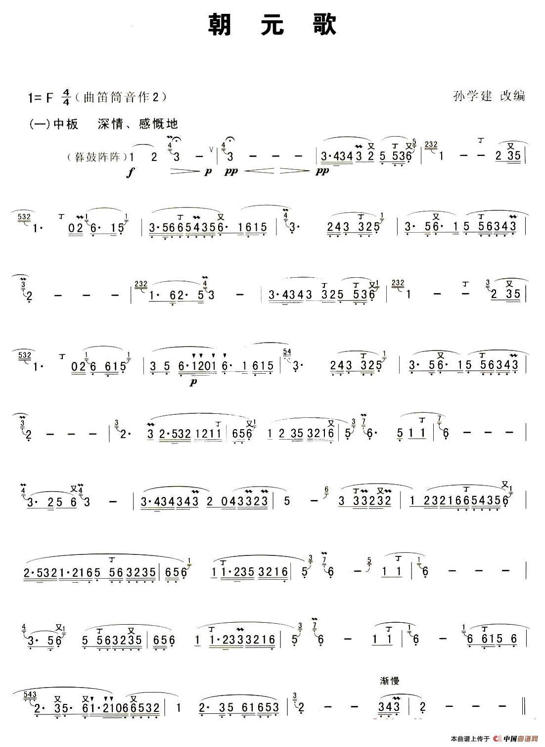 笛子曲|朝元歌 詹永明老师演奏