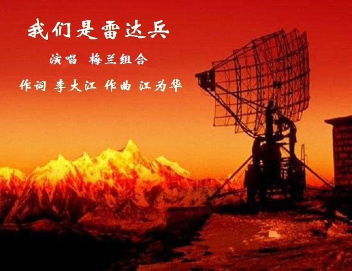 26 我们是雷达兵 组合  我们是雷达兵 作词: 李大江 作曲:江为华 演唱图片