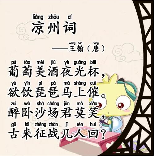 古诗-凉州词