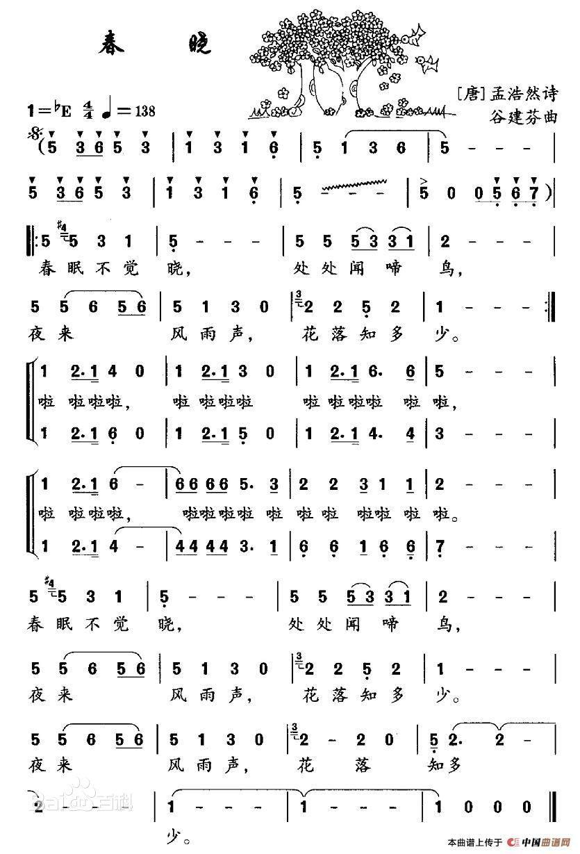 【經典詠唱】第304講:春曉(作者孟浩然/作曲谷建芬)圖片