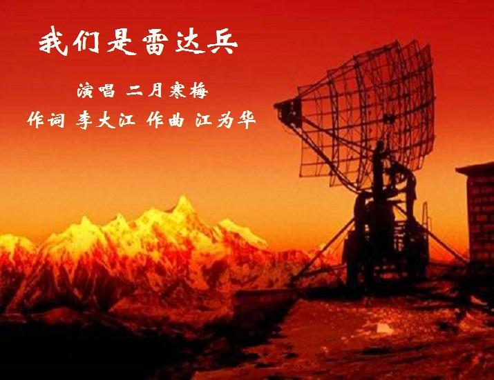 我们是雷达兵 作词: 李大江 作曲:江为华 演唱:二月寒梅 中华美,壮河图片