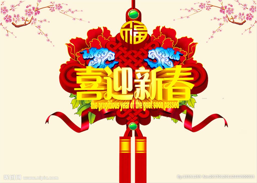 新春??.?:)?h?_我的作文:喜迎新春