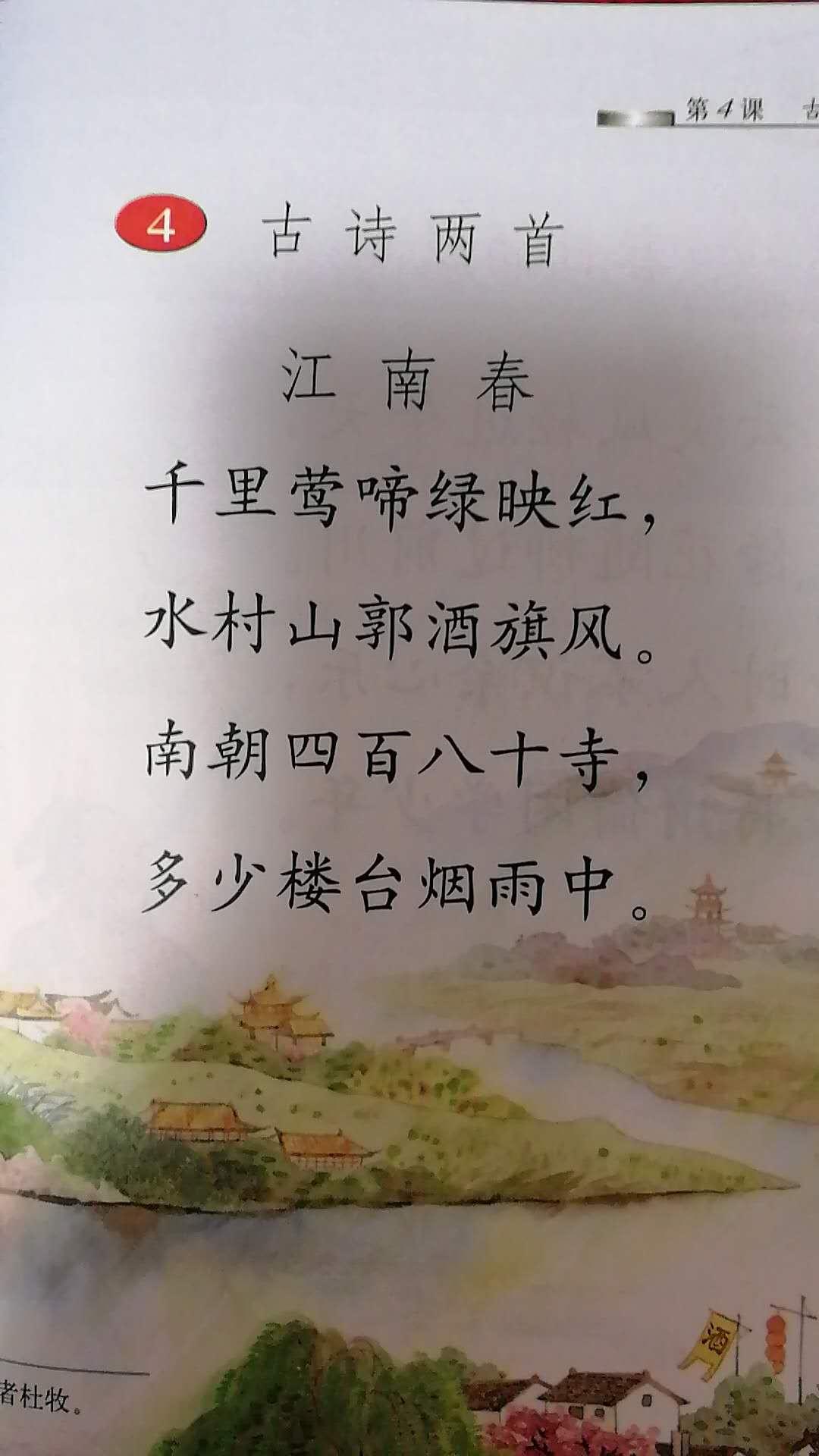 4.古诗词两首之1江南春(杜牧)qq动态包表情红包图片