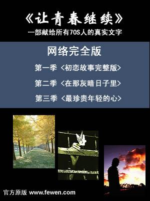 新版让青春继续(全)最牛广播剧