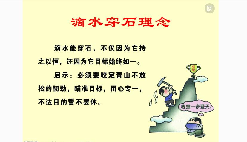 读聚运河,书海行舟(滴水穿石)