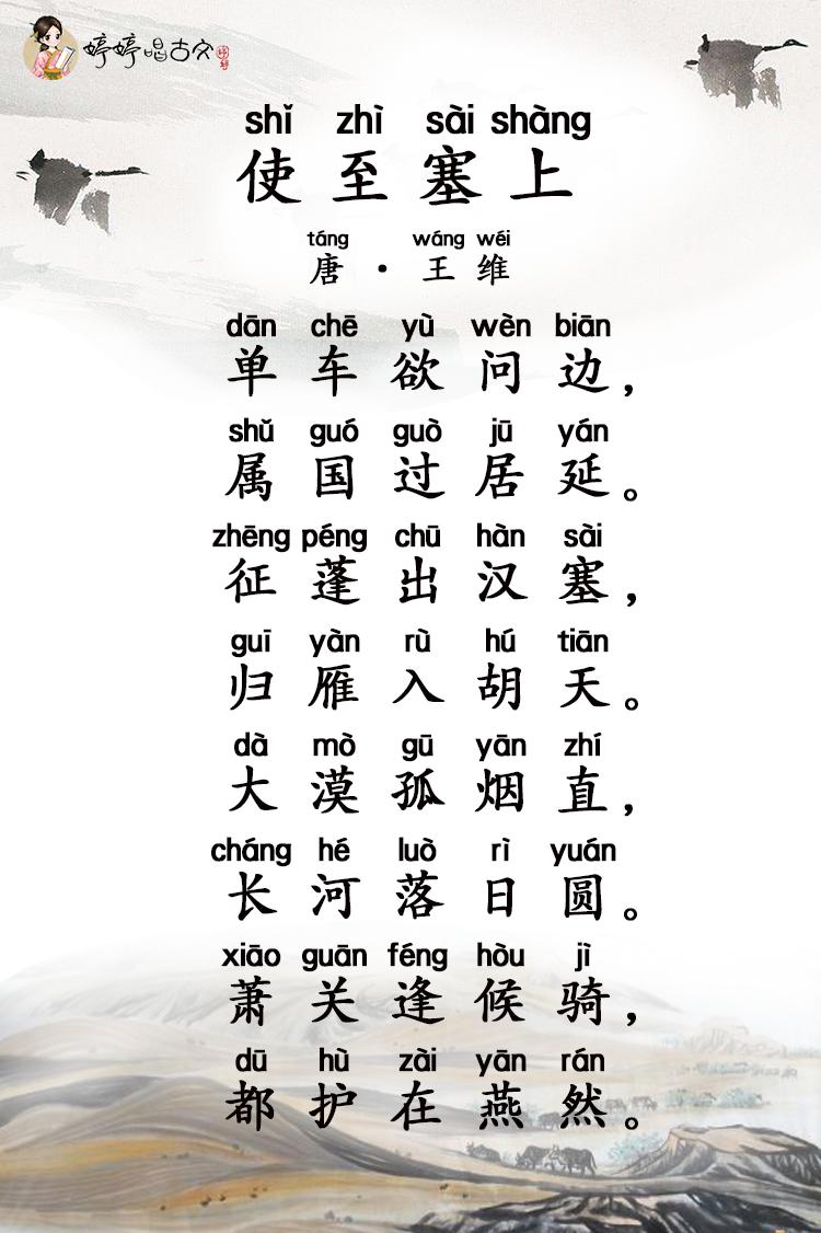 王维的诗使至塞上_136 婷婷唱古文-唐-王维-使至塞上在线收听_婷婷唱古文 背诗神器 ...