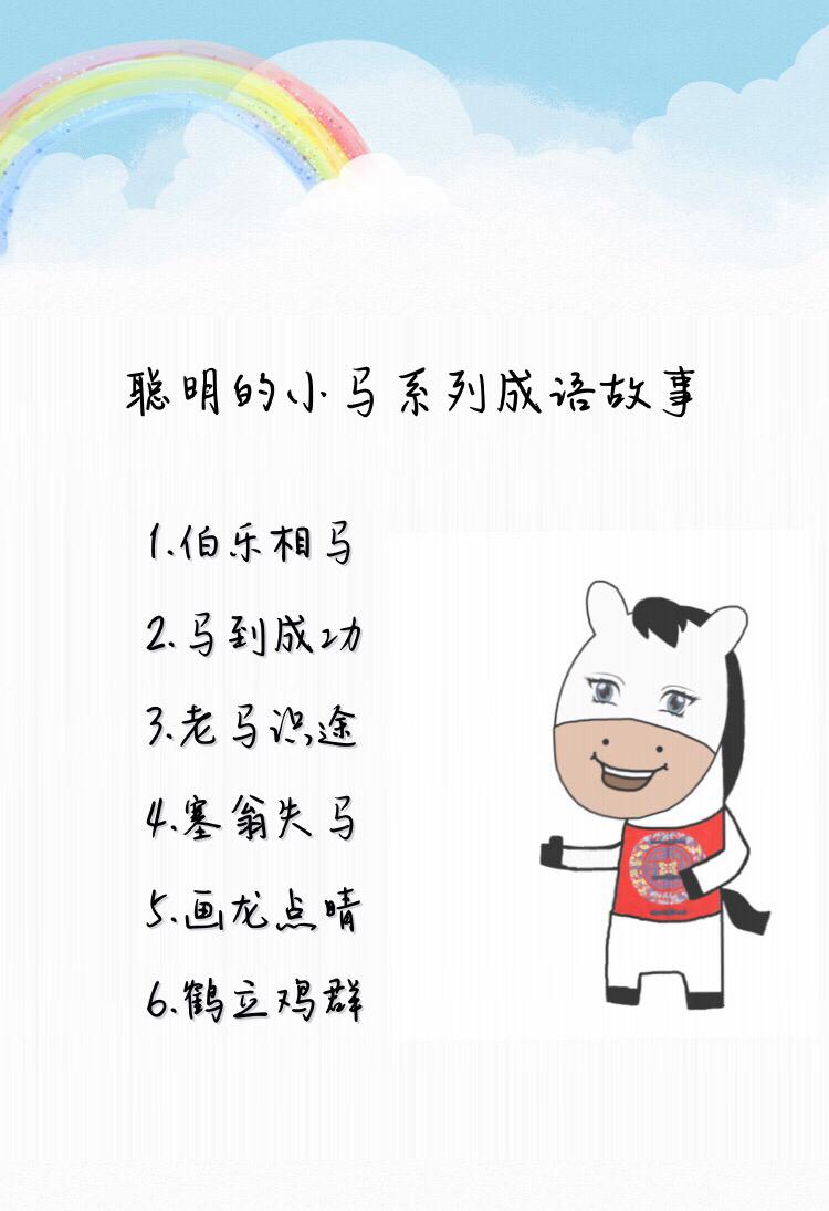 小马嘚嘚讲成语《画龙点睛》(培养孩子杰出表达能力)