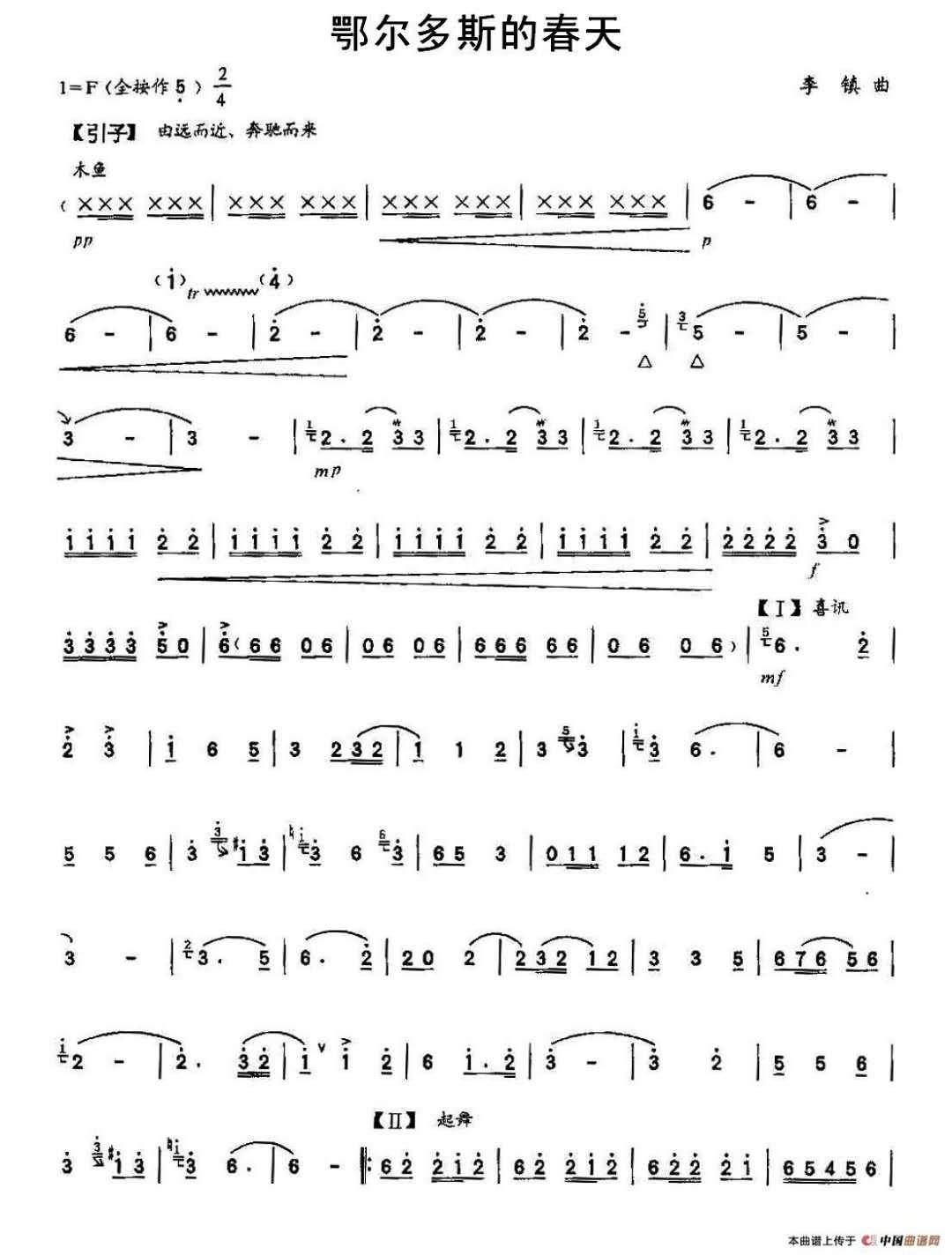 笛子曲|《鄂尔多斯的春天》刘焕笛子演奏  简谱参照