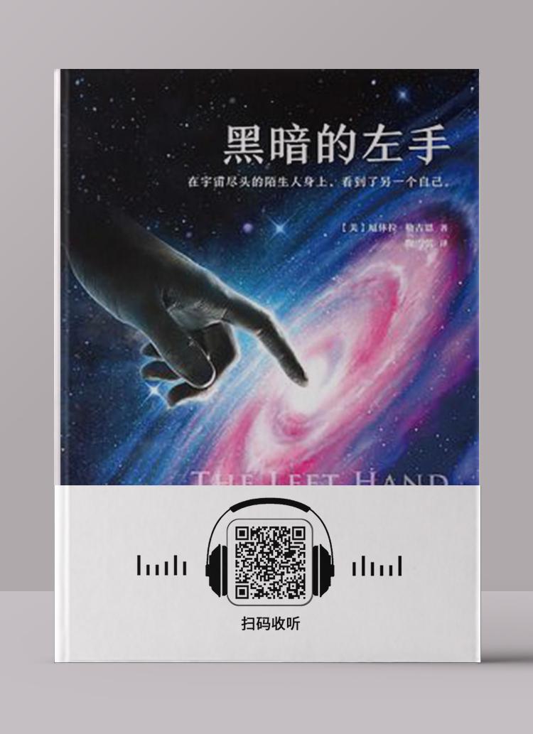 科幻小说封面_《黑暗的左手》科幻小说女王讲述在宇宙尽头的陌生人身上,看到了另一