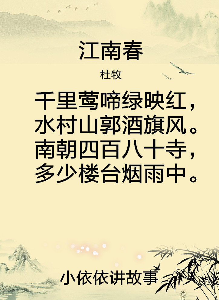 江南春--杜牧在线收听_小学必背古诗75首(童声