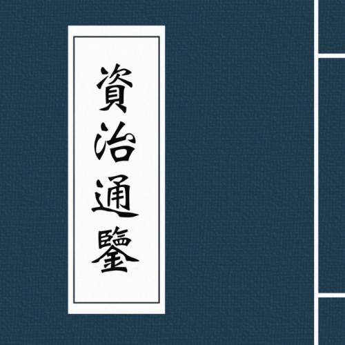 资治通鉴-卷一百八十五③メcv筱青