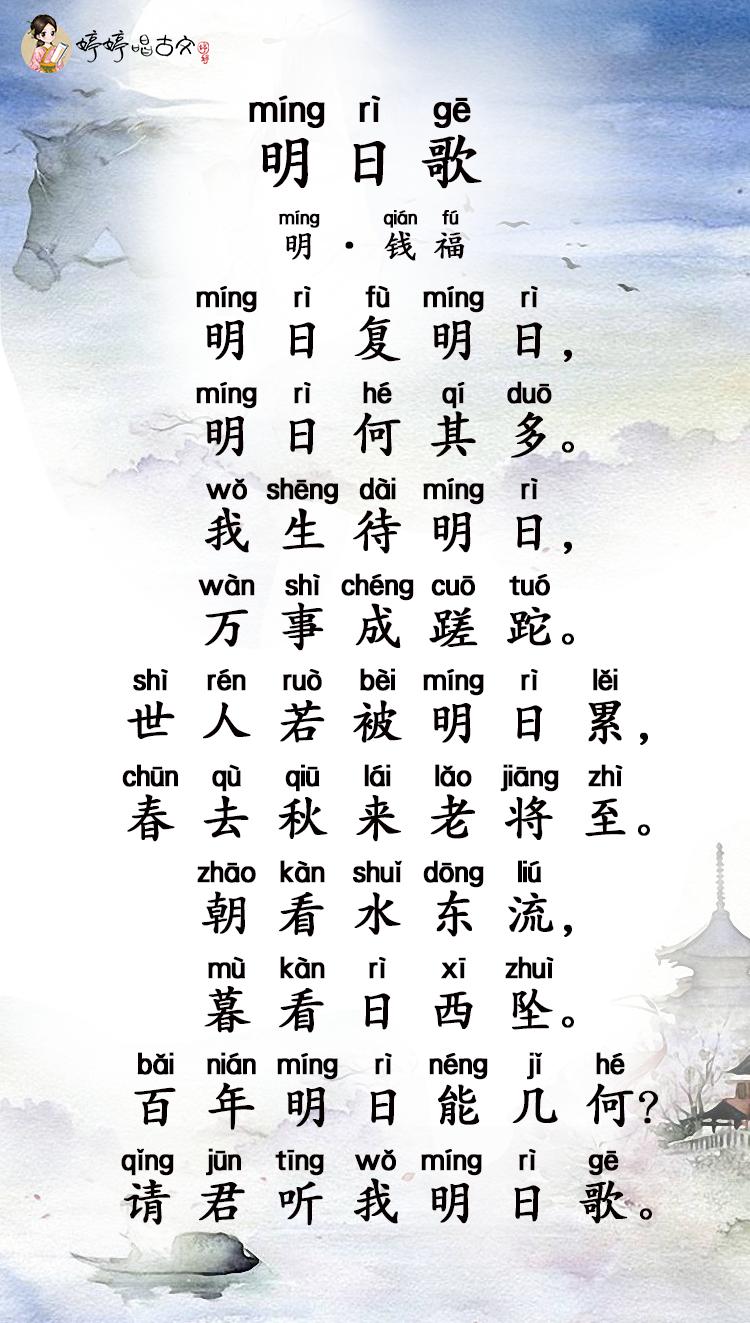 138 婷婷唱古文-明-钱福-明日歌图片