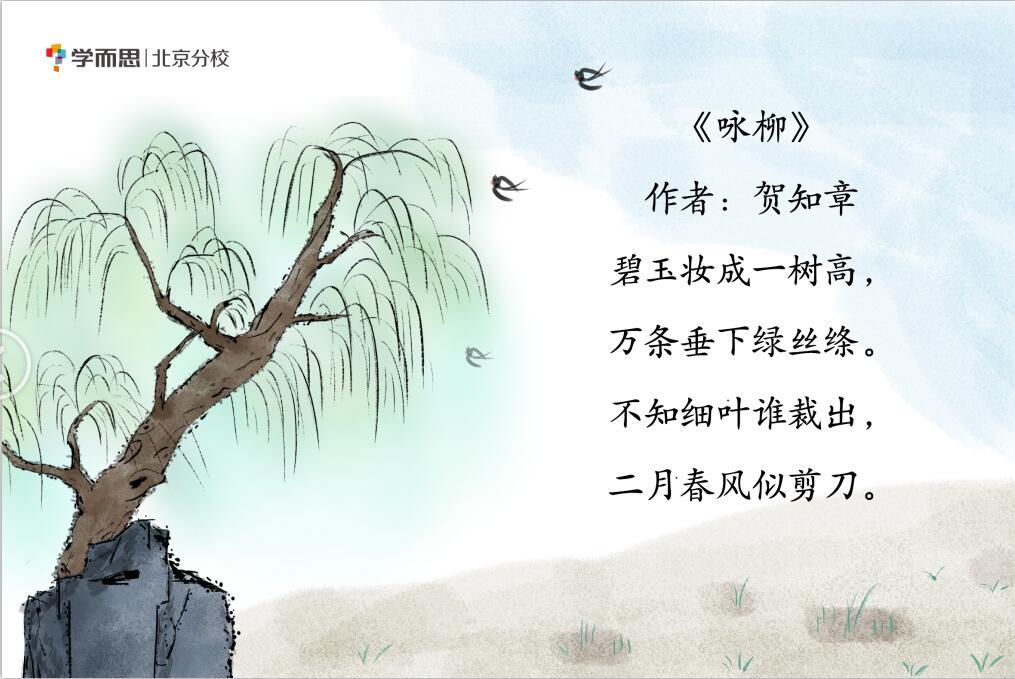 这里用以比喻春天嫩绿的柳叶. 妆:装饰,打扮. 一树:满树.一:满,全.图片