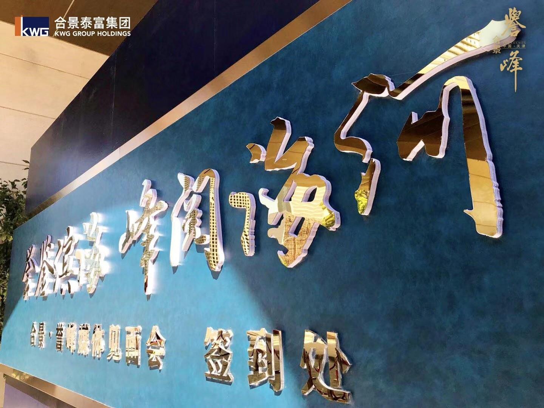 新峰国际注册_一座合景·誉峰,点亮津城奢居新峰