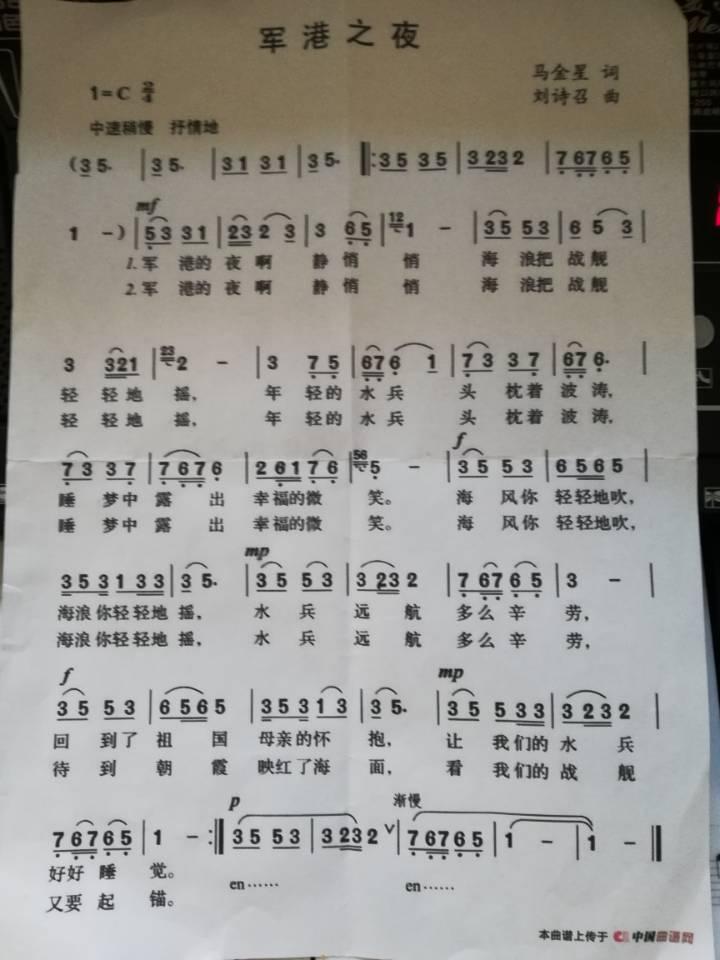唱谱《军港之夜》学员 72岁_学习简谱视唱在线听_音乐