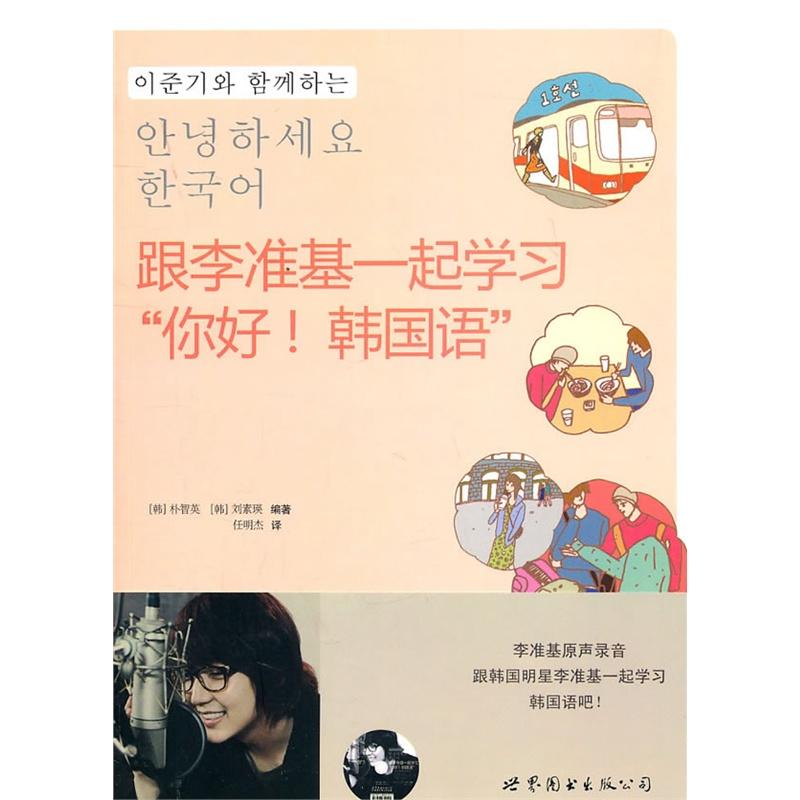 跟李准基一起学习你好韩国语1