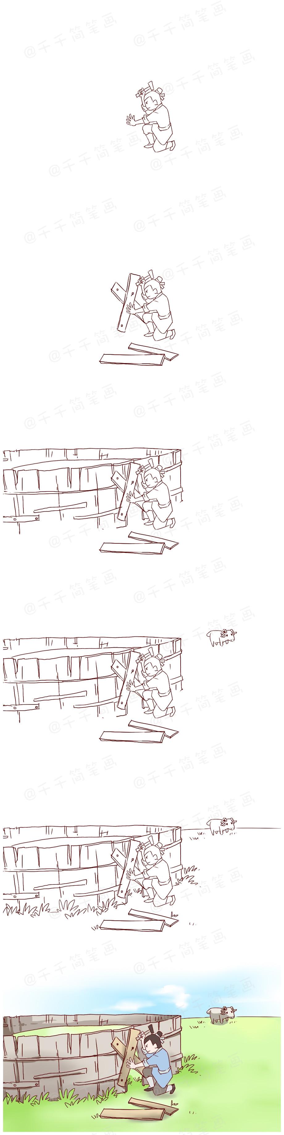 【5岁+成语故事】亡羊补牢【千千简笔画国学 】