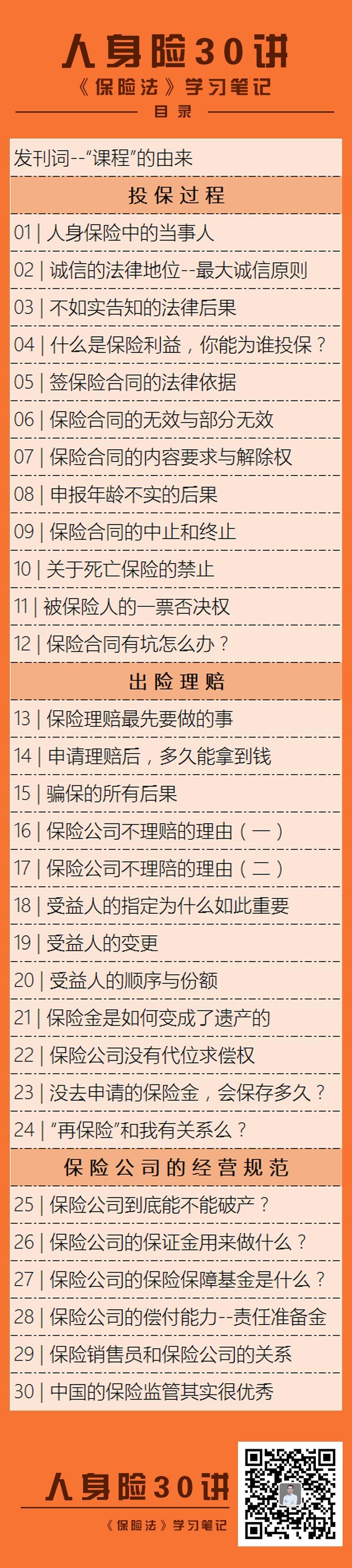 中华人民共和国新保险法于2009什么时候正式实施