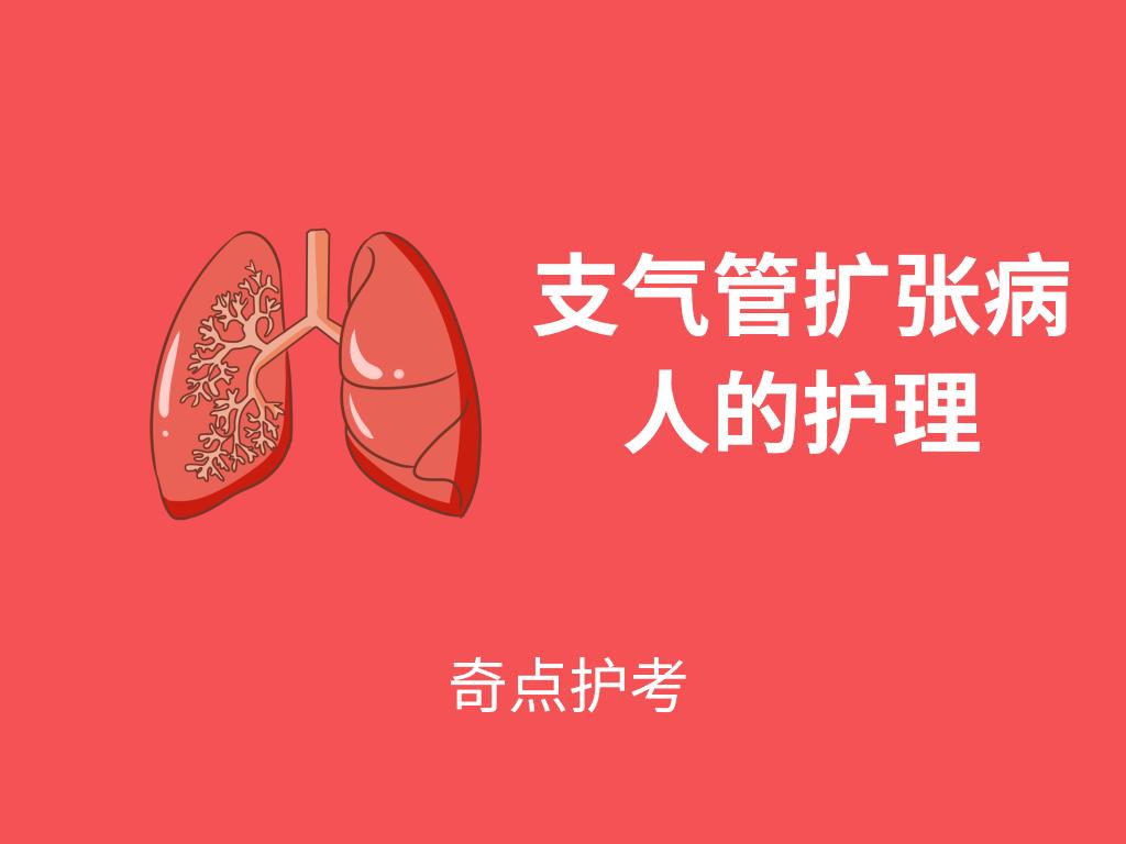 奇点护考2019手机核心:呼吸系统2考题微信使用教学设计图片