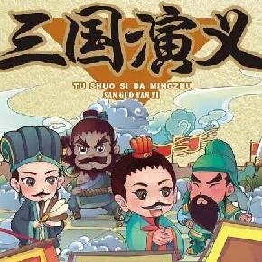 """""""三国""""故事充满了精彩的人物:诸葛亮,关羽,刘备,曹操."""