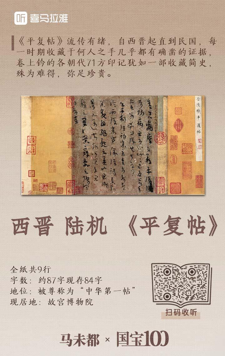 陆机 《平复帖》 开篇  北京故宫博物院是我国收藏珍贵文物最重要的