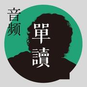 单读 Vol.93 渴望生活-喜马拉雅fm