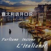意大利语开口说