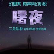 【曙夜13】二兵科林 @幻思系 有声科幻小说-喜马拉雅fm