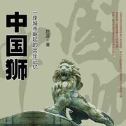 中国狮:一座城市崛起的30年记忆