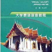 大学泰语语音教程
