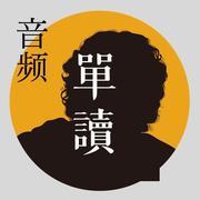 单读 Vol.71 镜中-喜马拉雅fm